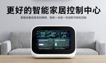 Xiaomi anuncia un centro de control con pantalla de Mi Home