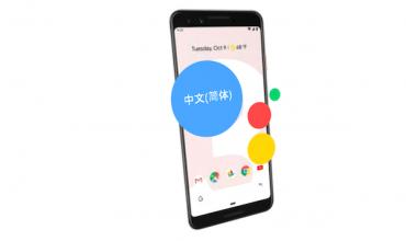 Google Assistant activa el chino simplificado en los smartphones Android