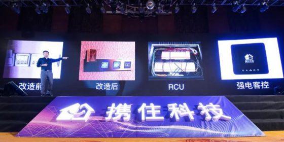 La empresa Xiezhu enfocada a los hoteles inteligentes consigue 37 millones de financiación