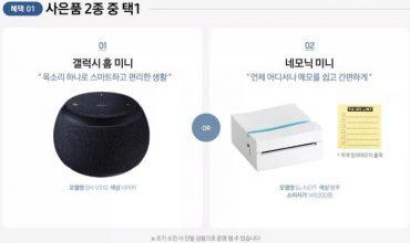 samsung galaxy mini será regalo con la compra del S20