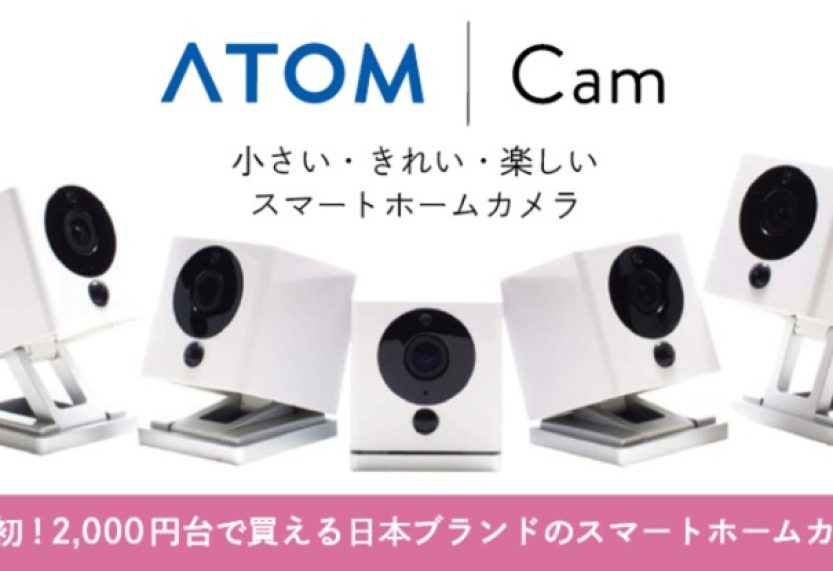 atom cam