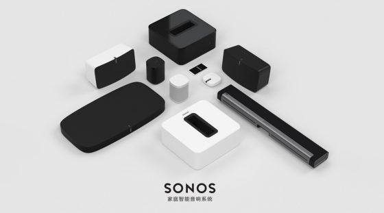 Aqara firma un acuerdo con Sonos