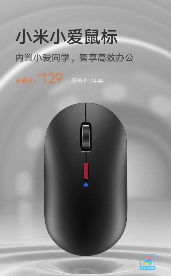 El ratón de Xiaomi con reconocimiento de voz completa 10 veces la financiación en 2 días