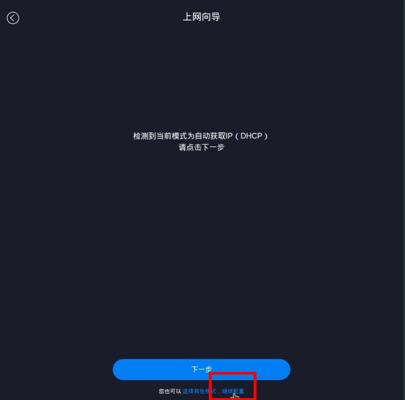 botón a pulsar en mi router ac2100 antes del cambio