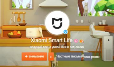 nueva imagen Xiaomi Smart Life en Weibo