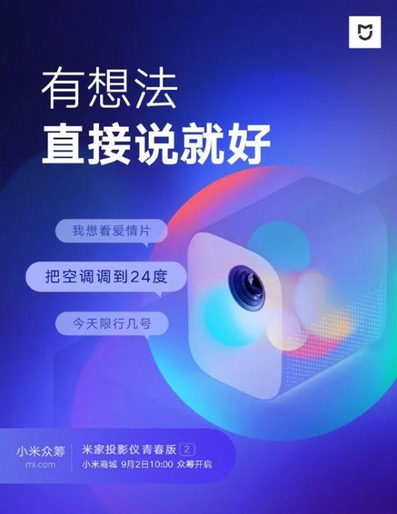Xiaomi lanzará bajo crowdfunding el Mijia Projector Lite 2 en Septiembre con asistente de voz